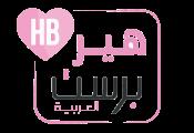 هيربرست العربية